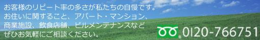 札幌近郊のお住まいのトータルサポート、クリーンクリエイトのご紹介